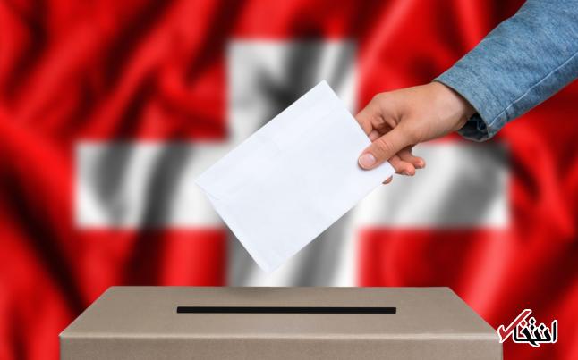 راه حل جالب دولت سوئیس در راستای تامین امنیت انتخابات ، استخدام هکرها برای کنترل سیستم رای دهی الکترونیک