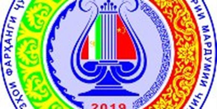 روزهای فرهنگی تاجیکستان در چین برگزار می گردد