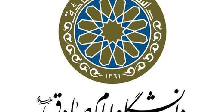 هفته علمی فرهنگی چین امروز و فردا دانشگاه امام صادق (ع) برگزار می گردد