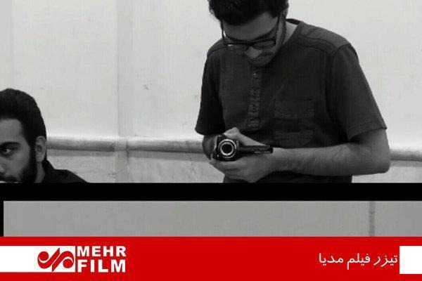 حضور 2 فیلم کوتاه ایرانی در ایتالیا، تیزر مدیا رونمایی شد