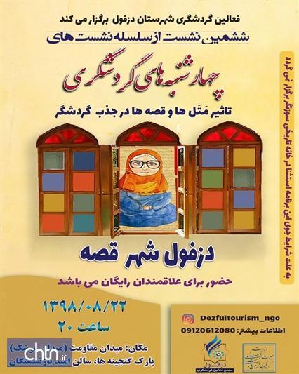 برپایی چهارشنبه های گردشگری در دزفول