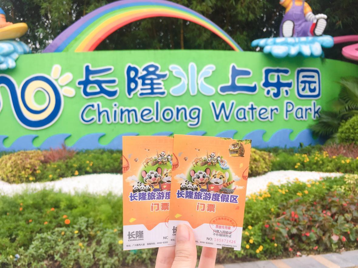 پارک آبی چیملانگ گوانجو (چین)