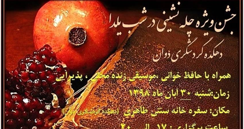 جشن مردمی شب یلدا در دهکده گردشگری دوان کازرون برگزار می گردد