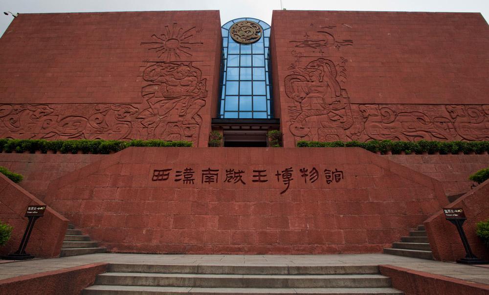 موزه مقبره پادشاه نان یوئه گوانجو (چین)